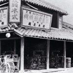 Pequena fábrica em 1909.